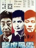 龙虎风云国语版