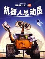 机器人总动员
