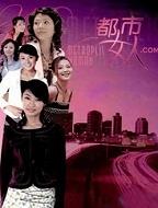 都市女人.com